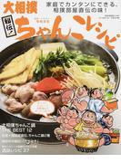 秘伝!大相撲ちゃんこレシピ 家庭でカンタンにできる、相撲部屋直伝の味! (B.B.MOOK)(B.B.MOOK)