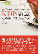 KDPではじめるセルフ・パブリッシング 資金0でできる個人出版!あなたも作家になれる! (目にやさしい大活字 SMART PUBLISHING)