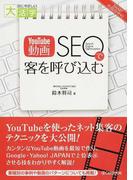 YouTube動画SEOで客を呼び込む (目にやさしい大活字 SMART PUBLISHING)