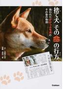 捨て犬その命の行方 救われたがけっぷち犬のその後の物語 (動物感動ノンフィクション)(動物感動ノンフィクション)