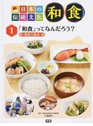 日本の伝統文化和食 1 「和食」ってなんだろう?