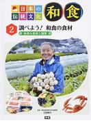 日本の伝統文化和食 2 調べよう!和食の食材