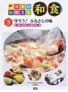 日本の伝統文化和食 3 守ろう!ふるさとの味