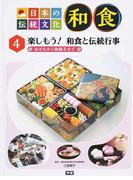 日本の伝統文化和食 4 楽しもう!和食と伝統行事