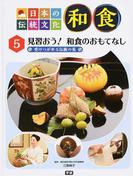 日本の伝統文化和食 5 見習おう!和食のおもてなし