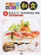 日本の伝統文化和食 6 伝えよう!WASHOKU文化