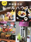 戸塚恵子のドールハウス なつかしい日本の風景を再現するミニチュアたち 決定版