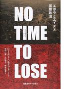 ノー・タイム・トゥ・ルーズ エボラとエイズと国際政治