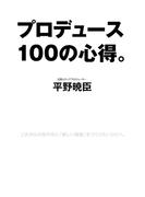 プロデュース100の心得。