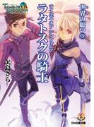 テイルズ オブ シンフォニア-ラタトスクの騎士- 世界の願い3(ファミ通文庫)