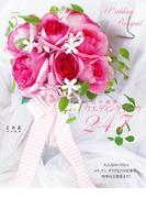 人気の花別ウエディングブーケ247(花時間編集部)