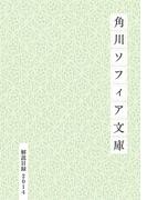 角川ソフィア文庫目録2014(角川ソフィア文庫)
