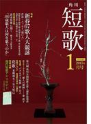 短歌 27年1月号(雑誌『短歌』)