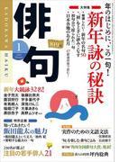 俳句 27年1月号(雑誌『俳句』)