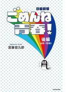 日曜劇場「ごめんね青春!」後編(角川マガジンズ)