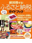 ふるさと納税ガイドブック(角川SSC)