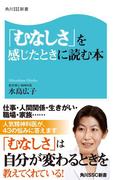 「むなしさ」を感じたときに読む本(角川SSC新書)