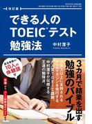 改訂版 できる人のTOEICテスト勉強法(中経出版)