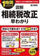 【期間限定価格】図解 相続税改正 早わかり(中経出版)