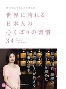 【期間限定価格】空のおもてなしから学んだ世界に誇れる日本人の心くばりの習慣34(中経出版)