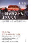 中国で尊敬される日本人たち(中経出版)