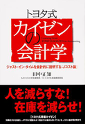 トヨタ式 カイゼンの会計学(中経出版)