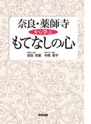 【期間限定価格】奈良・薬師寺から学ぶもてなしの心(中経出版)