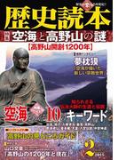 歴史読本2015年2月号電子特別版「空海と高野山の謎」(歴史読本)