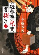 遊郭医光蘭 闇捌き(一)(角川文庫)