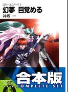 【合本版】ロスト・ユニバース 全5巻(富士見ファンタジア文庫)