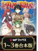 【1~3巻合本版】先代勇者は隠居したい <特典付>(MFブックス)