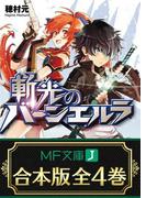 【合本版】斬光のバーンエルラ 全4巻(MF文庫J)