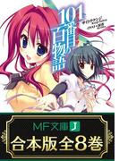 【合本版】101番目の百物語 全8巻(MF文庫J)