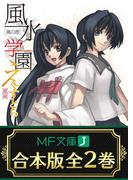 【合本版】風水学園えくすとら 全2巻(MF文庫J)