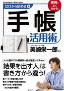 【期間限定価格】ゼロから始める手帳活用術