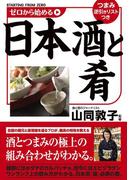 【期間限定価格】ゼロから始める日本酒と肴