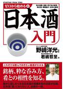 【期間限定価格】ゼロから始める日本酒入門