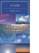 【期間限定価格】空の図鑑