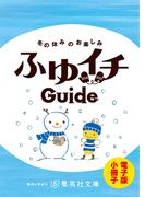 ふゆイチGuide 2014-2015 電子版(集英社文庫)