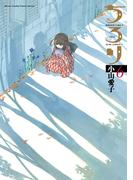 ちろり 6(ゲッサン少年サンデーコミックス)