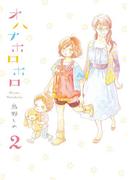 オハナホロホロ(2)(フィールコミックス)
