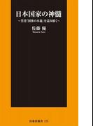 日本国家の神髄(扶桑社新書)