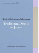 commmons:schola vol.14 Traditional Music in Japan
