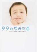 99のなみだ・春 (リンダパブリッシャーズの本 涙がこころを癒す短篇小説集)