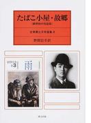 たばこ小屋・故郷 鍾理和中短篇集 (台湾郷土文学選集)