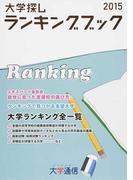 大学探しランキングブック 2015
