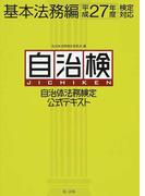 自治体法務検定公式テキスト 自治検 平成27年度検定対応基本法務編