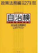 自治体法務検定公式テキスト 自治検 平成27年度検定対応政策法務編
