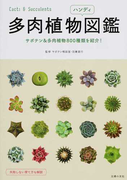 多肉植物ハンディ図鑑 サボテン&多肉植物800種類を紹介!