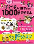 子どもが18才までに1000万円貯める本 マンガで読む (主婦の友生活シリーズ)(主婦の友生活シリーズ)
